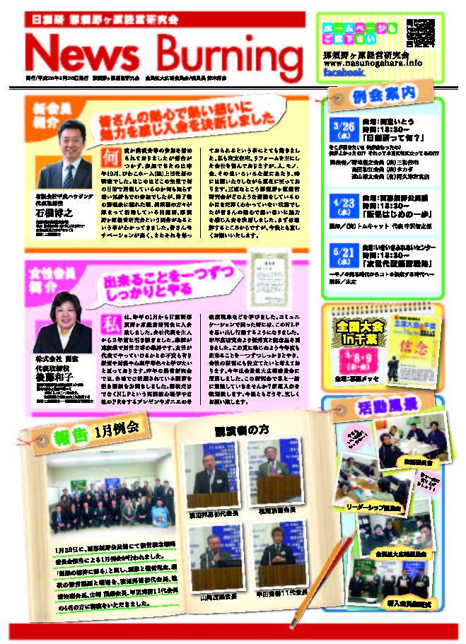 会報誌 NEWS 那須野ケ原経営研究会