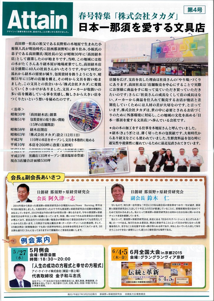 2015年03月 会報誌1