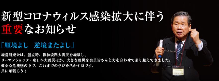 那須野ヶ原経営研究会
