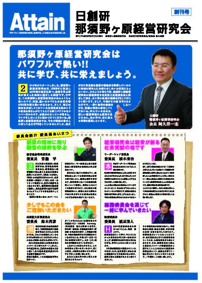 会報誌 那須野ケ原経営研究会